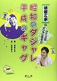 Hayashiya sanpei no kuizushiki dajare asobi showa no dajare heisei no gyagu.