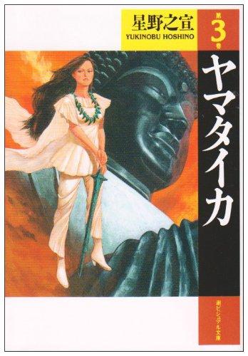 ヤマタイカ (第3巻) (潮ビジュアル文庫)