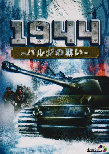 1944 ~バルジの戦い~ 日本語版 [ダウンロード] B0052Q3D0G ダウンロード版