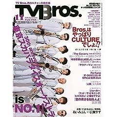 TV Bros. 最新号 サムネイル