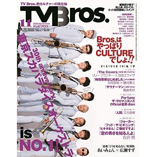 TV Bros. 2019年11月号 表紙画像
