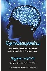 Tele physics (Tamil) Kindle Edition