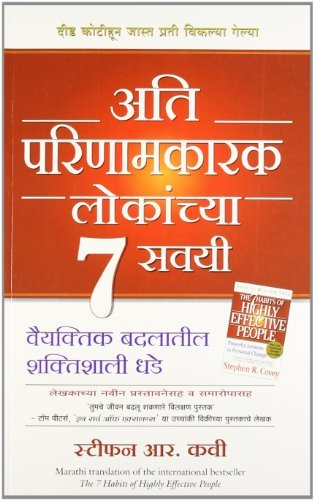 R. Covey Stephen - The 7 Habits of Highly Effective People (Marathi)