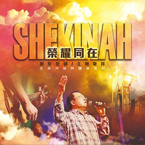 River Of Life Christian Church - Shekinah Glory 2017