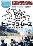 ヒューマン・レース [DVD]