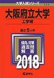 大阪府立大学(工学域) (2018年版大学入試シリーズ)