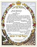Eternal Jerusalem Ketubah - Hebrew