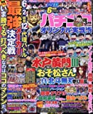 パチンコオリジナル実戦術 2017年 03 月号 [雑誌]