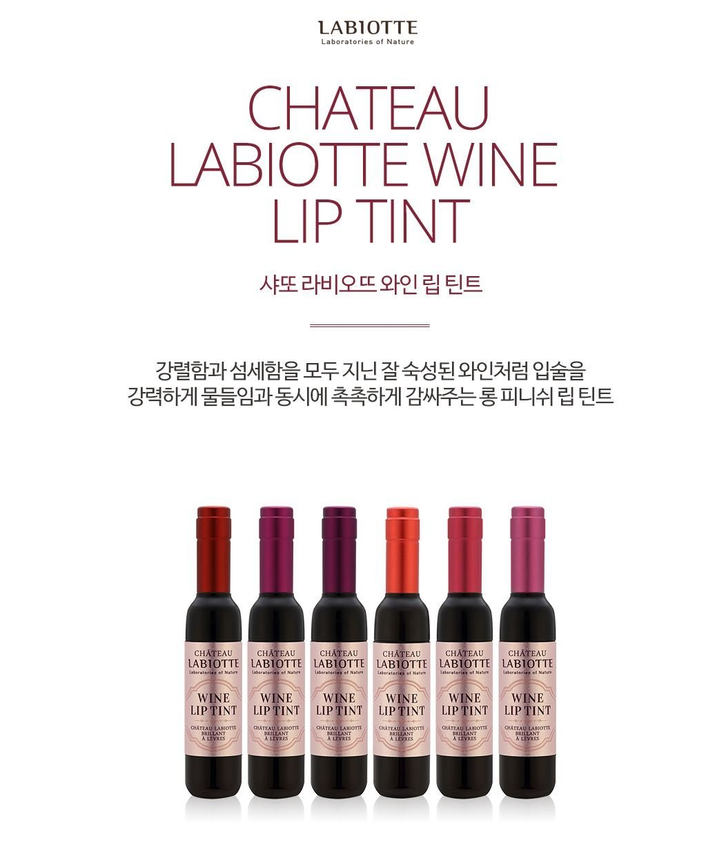[LABIOTTE] Wine Lip Tint RD01+RD03 (Shiraz Red+Merlot Burgundy) 7g 2 pcs Set