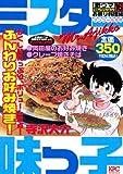 16 festival cuisine Hen encore publication Mr. Ajikko hard horse selection (Kodansha Comics Platinum) (2011) ISBN: 4063749444 [Japanese Import]