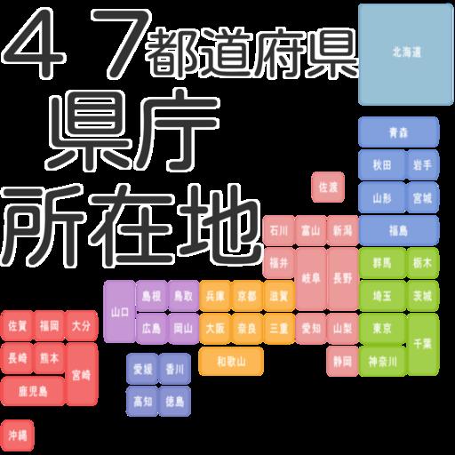 Amazoncom 日本47都道府県 県庁所在地 Appstore For Android
