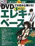 DVDで今日から弾ける!  かんたんエレキ・ベース (DVD付) (ベース・マガジン)
