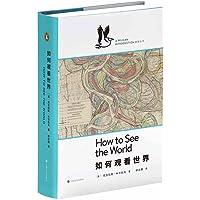 企鹅·鹈鹕丛书:如何观看世界