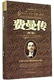 格雷克科普读物:费曼传(修订版)