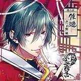 SOBO SANGOKUSHI DAI ROKU KEI RIKUSON(2CD)