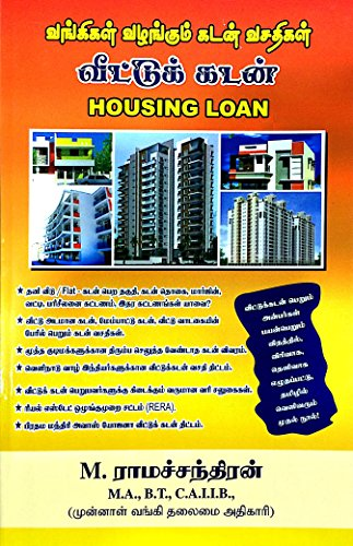 Agriculture Loan & Housing Loan- a book about Provision of Loans by Bank in Tamil(2 Books))