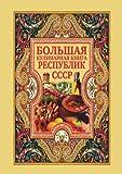 Bol'shaya Kulinarnaya Kniga Respublik Sssr, D. V. Nesterova, 5386004727
