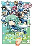スターマイン (2) (IDコミックス 4コマKINGSぱれっとコミックス)