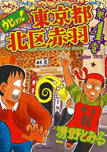 ウヒョッ! 東京都北区赤羽(4) (アクションコミックス)