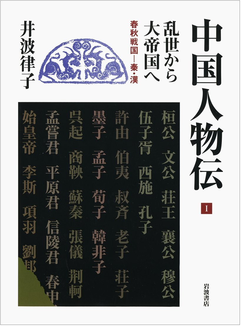 Chūgoku jinbutsuden. 1 pdf epub