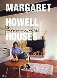 マーガレット・ハウエルの「家」