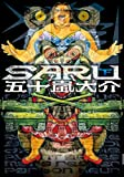SARU under (IKKI COMIX) (2010) ISBN: 4091885187 [Japanese Import]