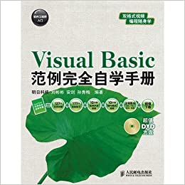 VisuaBasic example completely self-study manual(Chinese
