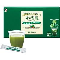 緑の習慣 青汁タイプ 30包入り【健康補助食品】