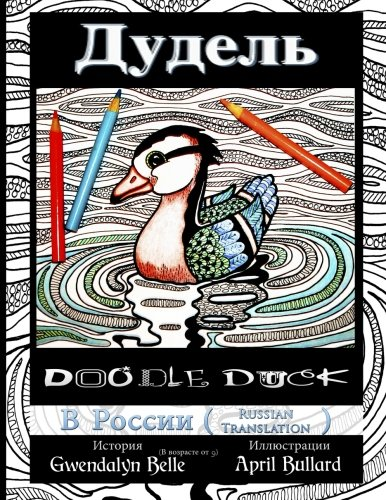 Read Online Doodle Duck - Russian translation (Color Your Own Story) (Volume 1) (Russian Edition) pdf