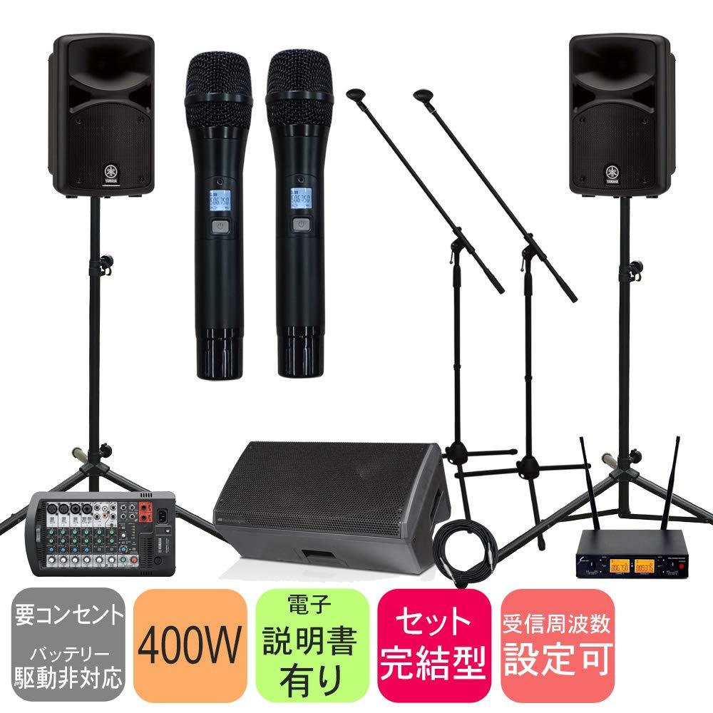 YAMAHA ヤマハ STAGEPAS400BT お勧めセット(高機能ワイヤレスマイク2本+1200Wサブスピーカー1個付き)   B07F5WH12B