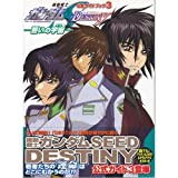 Universe oath Official Guide Book 3 Mobile Suit Gundam SEED DESTINY (Official Guide Book (3)) (2005) ISBN: 4048539272 [Japanese Import]