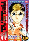 Identity of the genius doctor of God Hand Teru mystery! ? Shinomiya lotus, appearance! (Platinum Comics) (2009) ISBN: 406374485X [Japanese Import]
