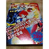 Cutie Honey - Cutie Honey superhuman android birth (Chuko comic Lite 8) (2001) ISBN: 4124105061 [Japanese Import]