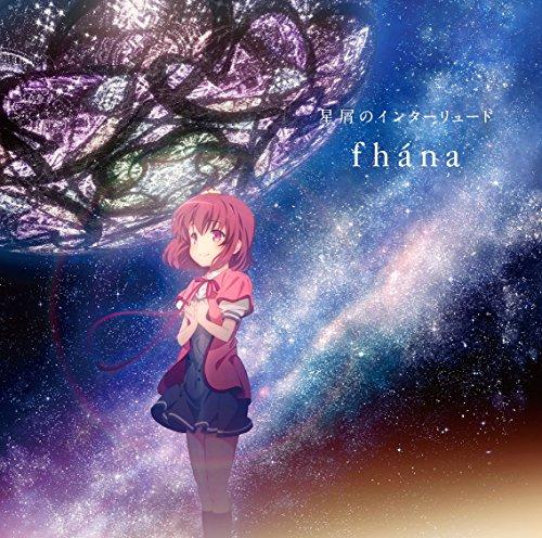fhana / 星屑のインターリュード 〜TVアニメ「天体のメソッド」ED主題歌の商品画像