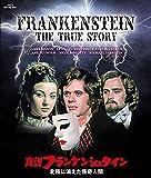 真説フランケンシュタイン/北極に消えた怪奇人間 [Blu-ray]