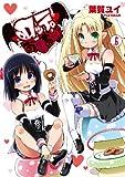 Amazon.co.jp: ロッテのおもちゃ! 6 (電撃コミックス): 葉賀 ユイ: 本