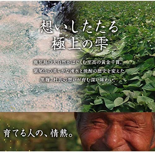 本格芋焼酎 黒麹仕込 天守の雫 出水の霊峰 紫尾山の湧水 900ml 25度
