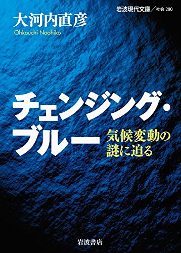 チェンジング・ブルー――気候変動の謎に迫る (岩波現代文庫)