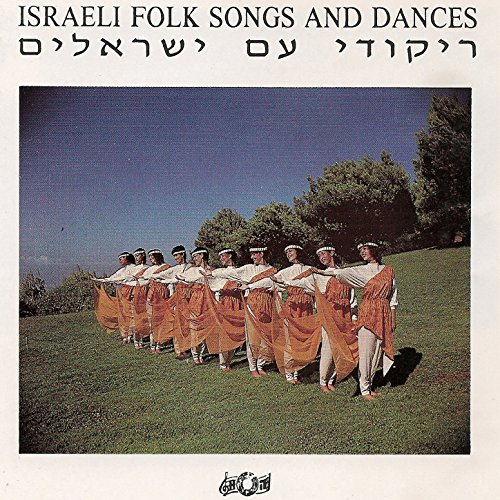 Israeli Folk Songs and Dances (Israeli Folk Dancing)