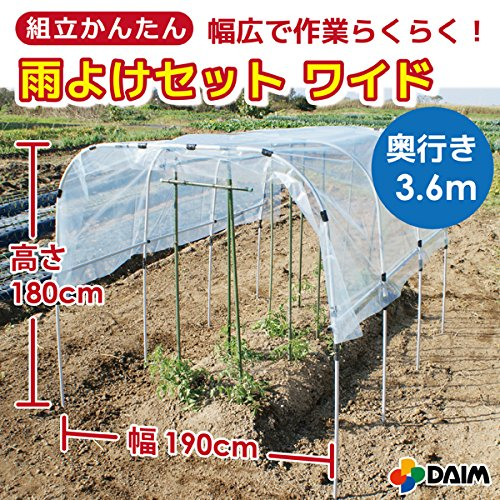 組立かんたん雨よけセット ワイド 1.9×3.6m B01MAWPRXP