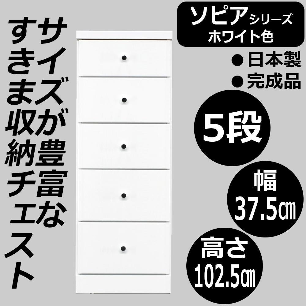 ソピア すきま収納チェスト ホワイト色 5段 幅37.5cm B077SBQ2T7