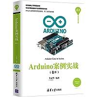 Arduino案例实战(卷4)