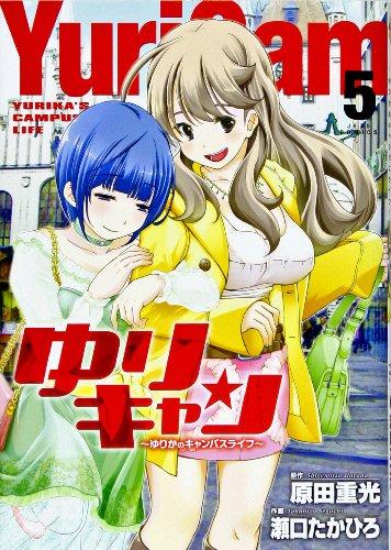 ゆりキャン 5―ゆりかのキャンパスライフ (ジェッツコミックス)