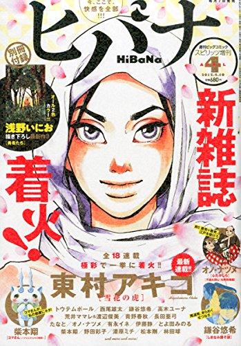 「ヒバナ」1号 2015年 4/10 号 [雑誌]: ビッグコミックスピリッツ 増刊