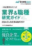 マイナビ2021 オフィシャル就活BOOK 内定獲得のメソッド 業界&職種研究ガイド (マイナビオフィシャル就活BOOK)