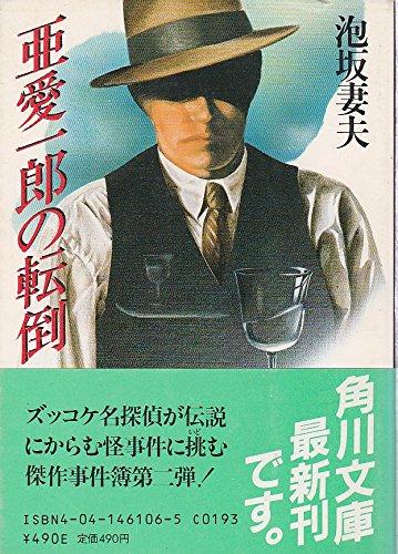 亜愛一郎の転倒 (角川文庫)