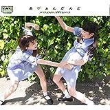AFTER SCHOOL C/W 爆発するロマンス(CD+7inch) [Analog]