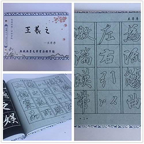 Reusable Chinese Water Writing Cloth Paper Practice Calligraphy Character Book (Wang Xi Zhi)
