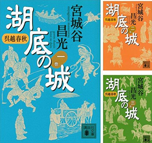 [まとめ買い] 呉越春秋 湖底の城