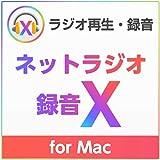 ネットラジオ録音 X for Mac (macOS 10.15対応)|ダウンロード版